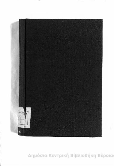 Ελληνικής γραμματολογίας εγχειρίδιον/ Β. Κόππιου... μεταφρασθέν και πλουτισθέν κατά τα νεώτατα Γερμανικά συγγράμματα υπό Εμμανουήλ Γαλάνη
