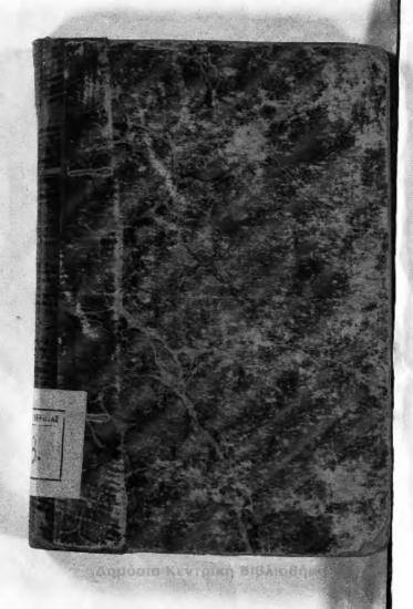 Ανθολόγιον γαλλικόν ήτοι συλλογή εκλεκτών τεμαχίων εξ άριστων γαλλικών αναγνωστικών μετ' ερωτήσεων επί του κειμένου προς άσκησιν εις το Γαλλιστί διαλέγεσθαι : Τ.Α΄μέρος Α΄ / υπό Δ.Π. Κοντογεώργη