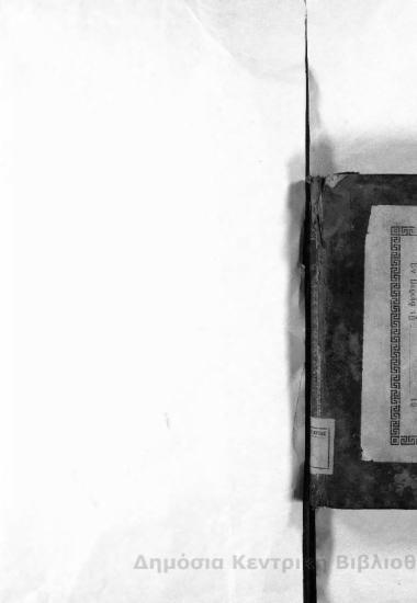 Voyage du jeune Anacharsis en Grece : dans le milieu du quatrieme siecle avant l'ere vulgaire : Τ.7