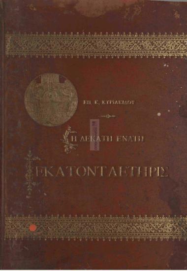 Η δεκάτη ενάτη εκατονταετηρίς / εκδίδοντος Επαμεινώνδα Κ. Κυριακίδου