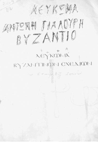 Λεύκωμα Βυζαντινών σχεδίων / υπό Φώτη Κόντογλου [Τεχνική επίβλεψις]