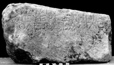 IThrAeg E207: Τιμητική για έναν βασιλέα των Θρακών (;)