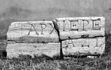 ΕΑΜ 108: Τιμητική επιγραφή για έναν αρχιερέα