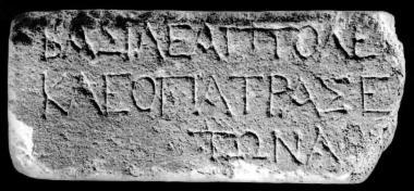 IThrAeg E206: Τιμητική για τον Πτολεμαίο ΣΤ΄ (;)