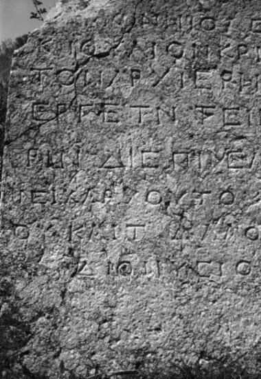 ΕΑΜ 149: Τιμητική του Κλαυδίου Ιουλίου Κρίσπου, αρχιερέα, από             την πολιτεία των Λυκαίων