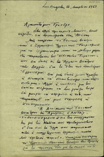 Επιστολή του Αλ. Μινωτή προς το Σ.Βενιζέλο σχετικά με την πρόταση από το American National Theatre and Academy στο Εθνικό Θέατρο να παρουσιάσει ση σκηνή του δύο ελληνικές αρχαίες τραγωδίες τηνς Ηλέκτρα και τον Οιδίποδα Τύραννο.