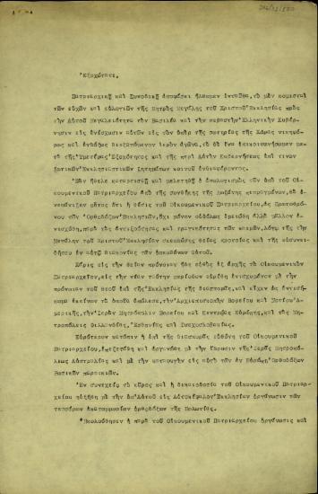 Επιστολή της Αντιπροσωπείας του Οικουμενικού Πατριαρχείου προς τον Σ. Βενιζέλο σχετικά με την συνδρομή της ελληνικής κυβέρνησης στο έργο του Πατριαρχείου.