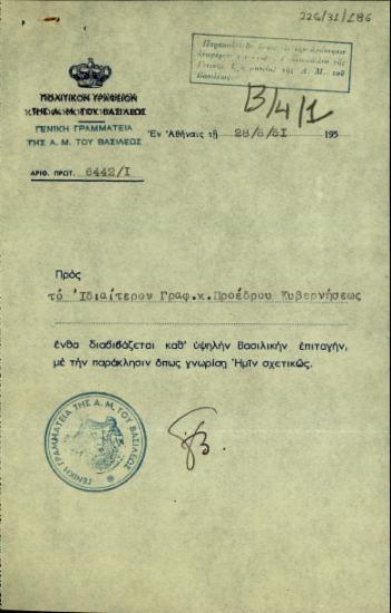Επιστολή της Γενικής Γραμματείας της Α.Μ. του Βασιλέως προς το Ιδιαίτερο Γραφείο του Προέδρου της Ελληνικής Κυβέρνησης με την οποία διαβιβάζει υπόμνημα παλαιοημερολογιτών αρχιερέων.