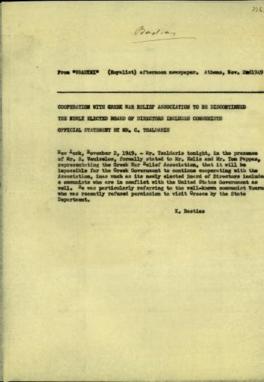 Άρθρο της εφημερίδας Βραδυνής σχετικά με τη συνεργασία με την οργάνωση της Greek War Relief Association.