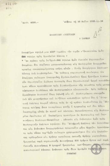 Τηλεγράφημα του Στ.Γονατά προς την Ελληνική Αποστολή στη Λωζάννη σχετικά με τη μετανάστευση βουλγαροφώνων από την Ελλάδα στη Βουλγαρία.