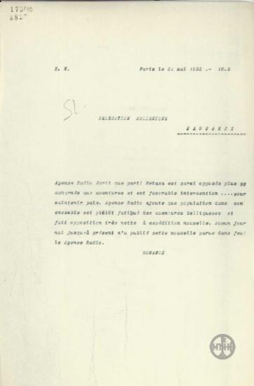 Τηλεγράφημα του Α.Ρωμάνου προς την Ελληνική Αποστολή στη Λωζάννη σχετικά με τη στάση του κόμματος του Μεταξά υπέρ της ειρήνης.