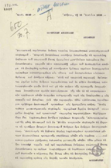Τηλεγράφημα του Α.Αλεξανδρή προς την Ελληνική Αποστολή στη Λωζάννη σχετικά με πρόταση για ταχεία απομάκρυνση του Μουσουλμανικού πληθυσμού.