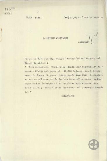 Τηλεγράφημα του Α.Αλεξανδρή προς την Ελληνική Αποστολή στη Λωζάννη σχετικά με ορφανά ελληνόπουλα στην Καισάρεια.