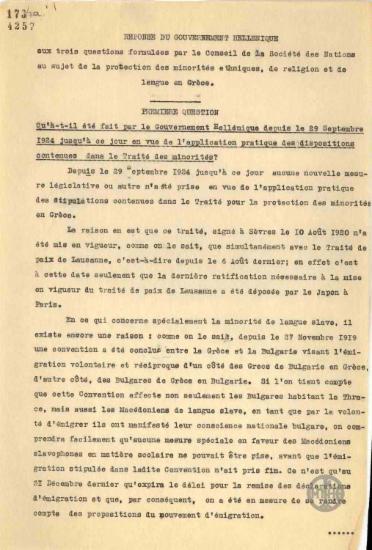 Επιστολή του Β.Δενδραμή προς τον E.Drummond σχετικά με τις μειονότητες στην Ελλάδα.