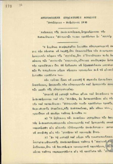 Απόφαση της Αυτοκρατορικής Συνδιάσκεψης του Λονδίνου που επηρεάζει την κατανάλωση ελληνικών προϊόντων στην Αγγλία.