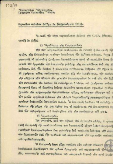 Μηνιαίο δελτίο του Γραφείου της Κοινωνίας των Εθνών του Υπουργείου Εξωτερικών σχετικά με τη δράση της Κοινωνίας των Εθνών κατά το Φεβρουάριο του 1931.