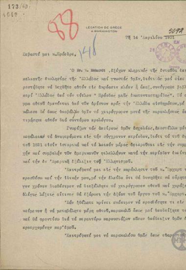 Επιστολή του Χ.Σιμόπουλου προς τον Ε.Βενιζέλο σχετικά με την αποστολή του βιβλίου του κληρικού Dr.W.Emhardt για την ιστορία της Ελλάδας.