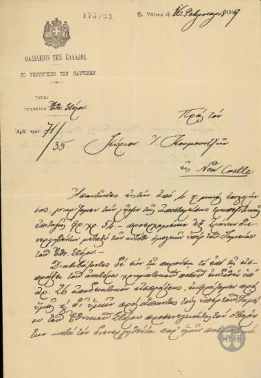 Επιστολή του Ε.Εμπειρίκου προς τον Ι.Κουμουντζή σχετικά με τη λήψη τραπεζικής επιταγής υπέρ του Ταμείου του Εθνικού Στόλου.