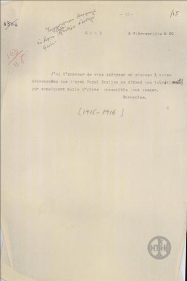 Τηλεγράφημα του Λ.Κορομηλά σχετικά με την αποστολή ελαίου.