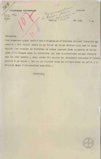 Τηλεγράφημα του Ν. Θεοτόκη προς το Υπουργείο Εξωτερικών με το οποίο ζητεί πληροφορίες για το ζήτημα της σταφίδας.