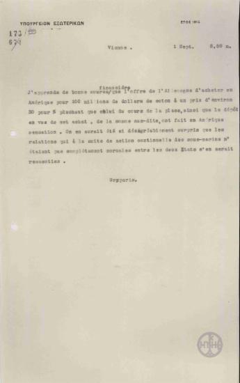 Τηλεγράφημα του Ι. Γρυπάρη προς το Υπουργείο Εξωτερικών σχετικά με τις σχέσεις Αυστρίας-Γερμανίας.