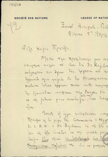 Επιστολή του Αθ.Αγνίδη προς τον Ε.Βενιζέλο σχετικά με αίτημα του Dr Rajchman να συναντήσει το Βενιζέλο.