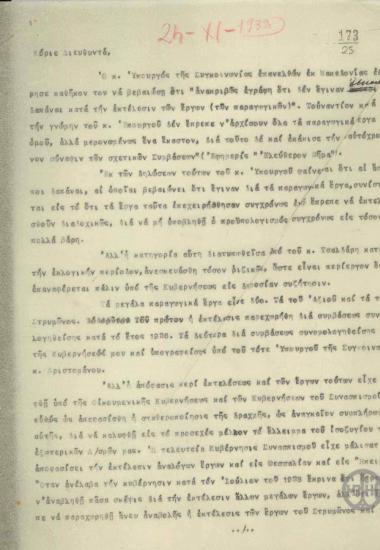 Επιστολή του Ε.Βενιζέλου σχετικά με δήλωση του Γ.Στράτου για άσκοπες δαπάνες κατά την εκτέλεση των παραγωγικών έργων της Μακεδονίας.