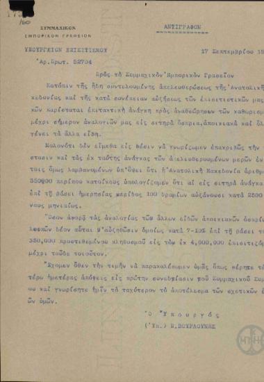Επιστολή του Π.Βουρλούμη προς το Συμμαχικό Εμπορικό Γραφείο για την αναθεώρηση των αναλογιών των τροφίμων.