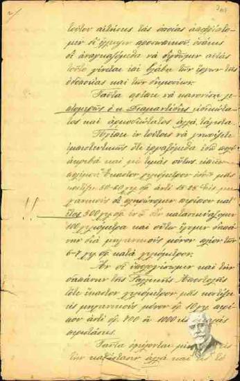 Επιστολή προς τον [Κλέαρχο Μαρκαντωνάκη] σχετικά με ζητήματα που αφορούν στην Κρήτη