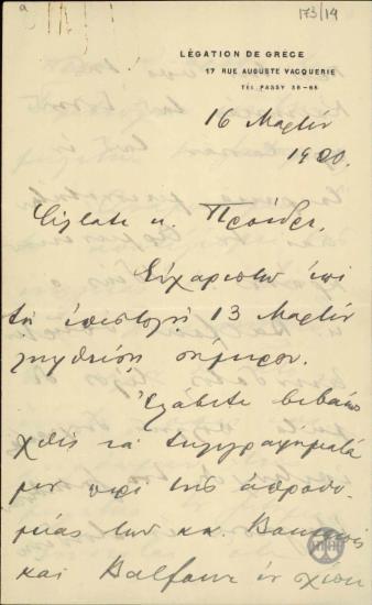 Επιστολή του Πρεσβευτή της Ελλάδας στο Παρίσι Α.Ρωμάνου προς τον Ε.Βενιζέλο σχετικά με το ζήτημα των μειονοτήτων της Τουρκίας και του αρμενικού κράτους καθώς και το ζήτημα της μετακίνησης της συζύγου του Βασιλιά.