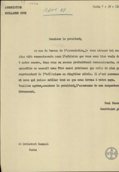 Επιστολή του P.Pazou προς τον Ε.Βενιζέλο, με την οποία τον ευχαριστεί για τη συμπαράσταση του στο έργο της Association Guillaume Bude.