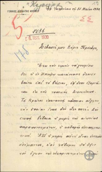 Επιστολή του Γενικού Διοικητή Ηπείρου Αχ. Καλεύρα προς τον Ελ. Βενιζέλο σχετικά με την κατάσταση στην Ήπειρο (συγκοινωνία, δημόσια ασφάλεια, ανέγερση Διοικητηρίου Ιωαννίνων, αγροτική παραγωγή).
