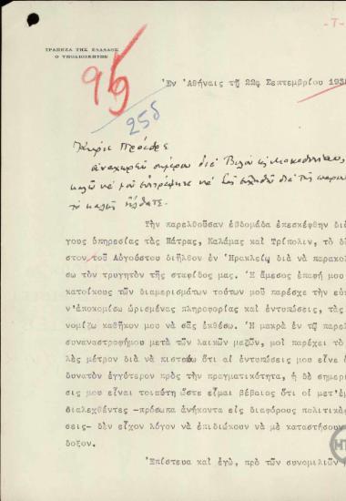 Επιστολή του Εμμ. Τσουδερού προς τον Ελ. Βενιζέλο, στην οποία περιγράφει την κατάσταση του αγροτικού πληθυσμού στην Πάτρα, την Καλαμάτα, την Τρίπολη και το Ηράκλειο και προτείνει μέτρα για τη γεωργική αποκατάσταση και πρόοδο.