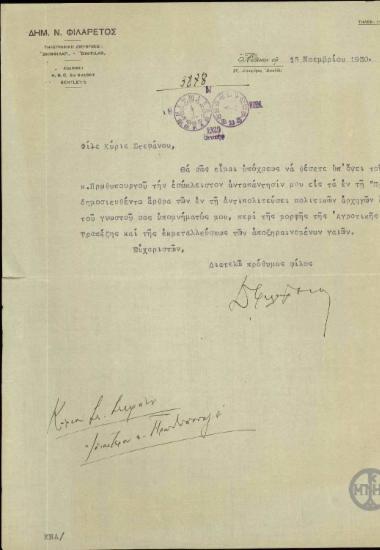 Επιστολή του Δημ. Φιλάρετου προς τον Στ. Στεφάνου σχετικά με την αποστολή προς τον Ελ. Βενιζέλο της ανταπάντησης του Φιλάρετου σε δημοσιεύματα της αντιπολίτευσης σχετικά με την Αγροτική Τράπεζα και την εκμετάλλευση των αποξηραινομένων γαιών.