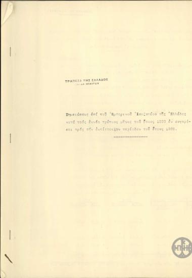 Συγκριτική μελέτη του Τμήματος Μελετών της Τράπεζας της Ελλάδος σχετικά με το εμπορικό ισοζύγιο της Ελλάδας της περιόδου Ιανουάριος - Σεπτέμβριος 1930 και της αντίστοιχης περιόδου του 1920.