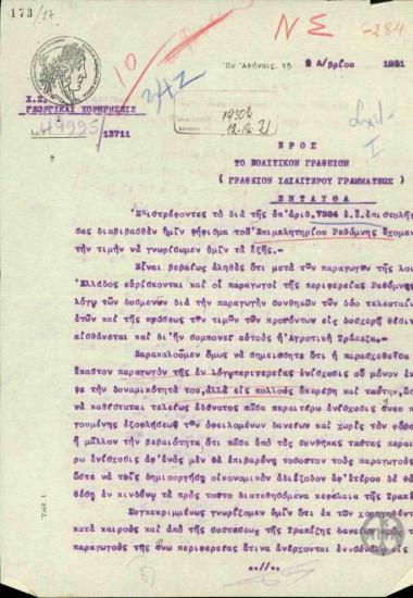 Επιστολή του Διευθυντή των Γεωργικών Χορηγήσεων της Αγροτικής Τράπεζας προς το Πολιτικό Γραφείο του Πρωθυπουργού σχετικά με την περαιτέρω οικονομική ενίσχυση των παραγωγών της περιφέρειας Ρεθύμνου.