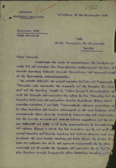 Επιστολή του Γενικού Διευθυντή του Αυτόνομου Σταφιδικού Οργανισμού προς το Υπουργείο Οικονομικών σχετικά με την απόφαση του Εφετείου Αθηνών στη δίκη μεταξύ του Δημοσίου αφ' ενός και της Τράπεζας Αθηνών και της Προνομιούχου Εταιρείας αφ' ετέρου.