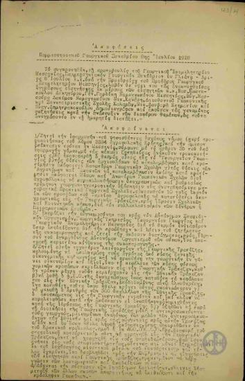 Αποφάσεις του Παμμεσσηνιακού Γεωργικού Συνεδρίου της 8ης Ιουλίου 1928 σχετικά με διάφορα ζητήματα του αγροτικού τομέα.