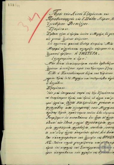 Επιστολή των κατοίκων του χωριού Σκλήθρο προς τον Ε. Βενιζέλο σχετικά με την ανόρθωση της θρησκείας και της πολιτείας.