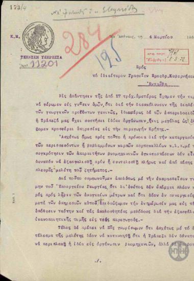 Επιστολή της Τεχνικής Υπηρεσίας της Αγροτικής Τραπέζης της Ελλάδος προς το ιδιαίτερο γραφείο του πρωθυπουργού σχετικά με την κατεργασία των εσπεριδοειδών που περίσσεψαν ή καταστράφηκαν.