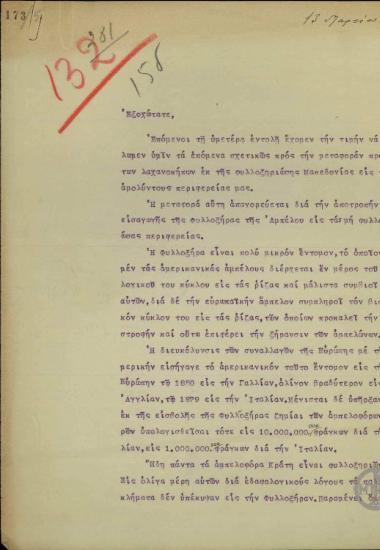 Επιστολή του Κ. Ισαακίδη προς τον Ε. Βενιζέλο σχετικά με την αντιμετώπιση της φυλλοξήρας και την εισαγωγή αγροτικών προϊόντων από τη Μακεδονία στην Παλαιά Ελλάδα.