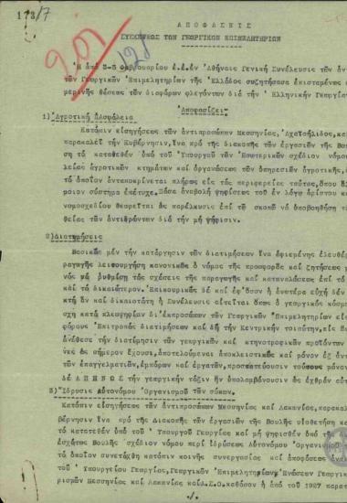 Αποφάσεις σύσκεψης των Γεωργικών Επιμελητηρίων.