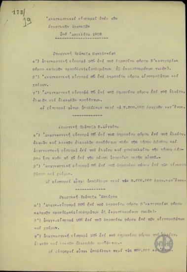 Κατάλογος με τίτλο: Αναγκαστικαί εισφοραί υπέρ των Γεωργικών Τραπεζών από Απριλίου 1926.