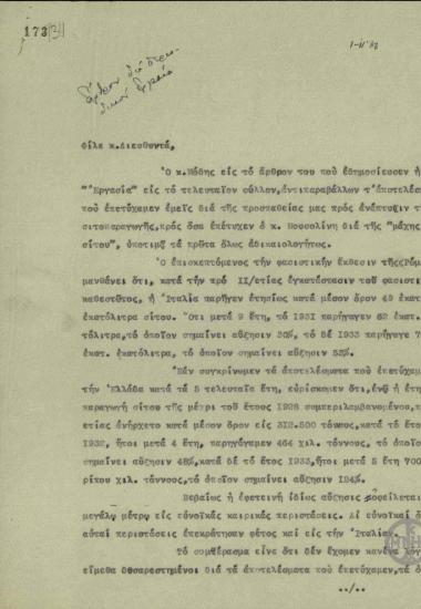 Επιστολή σχετικά το ζήτημα της σιτοπαραγωγής στην Ελλάδα και την Ιταλία.