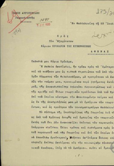 Επιστολή του Π. Αυγουστίδη προς τον Ε. Βενιζέλο σχετικά με το ζήτημα της συγκέντρωσης και εμπορίας των γεωργικών προϊόντων από το Κράτος.