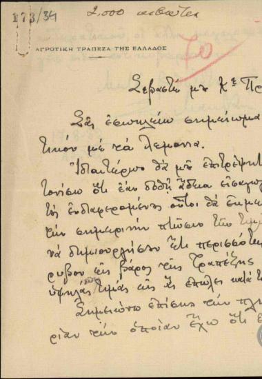 Διαβιβαστικό σημειώματος του Σπ. Μακράκη προς τον Ε. Βενιζέλο σχετικά με την εισαγωγή λεμονιών.