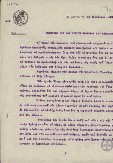 Σημείωμα της Αγροτικής Τράπεζας της Ελλάδος προς τον Ε. Βενιζέλο σχετικά με την άδεια εισαγωγής λεμονιών καθώς λήγει η άδεια της Αγροτικής Τράπεζας.