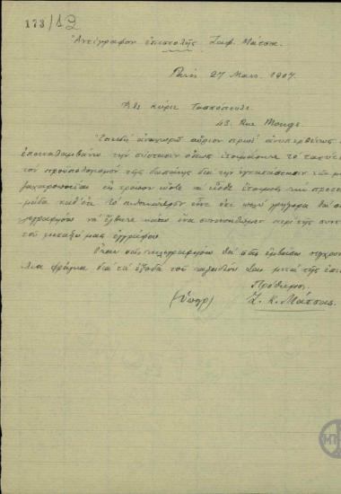 Επιστολή του Ζ. Κ. Μάτσα προς τον Κ. Τασσόπουλο για την κατάρτηση προϋπολογισμού της δαπάνης εγκατάστασης μηχανών ζαχαροποιΐας.