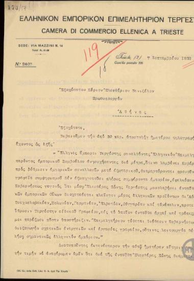 Επιστολή του Ελληνικού Επιμελητηρίου Τεργέστης προς τον Ε. Βενιζέλο σχετικά με την ίδρυση ειδικού Γραφείου για τη διευκόλυνση των ανταλλαγών εμπορευμάτων μεταξύ Ελλάδας και ξένων κρατών.