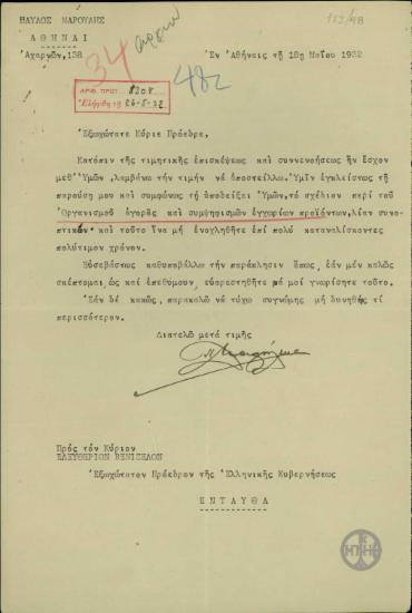 Επιστολή του Π. Μαρούλη προς τον Ε. Βενιζέλο με την οποία διαβιβάζει σχέδιο σχετικά με τον Οργανισμό αγοράς και συμψηφισμών εγχώριων προϊόντων.